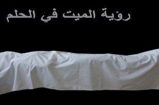 صور رؤية شخص ميت في المنام , ادق تفسير لرؤية الشخص الميت في الحلم