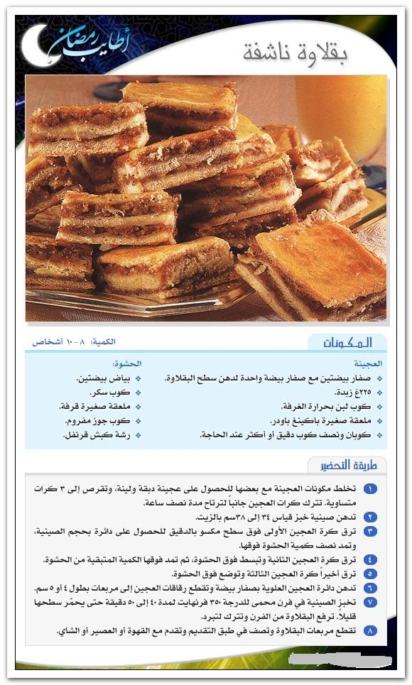 صورة حلويات عربية , احلى وصفات لعمل الحلويات الشرقية بالصور والفيديو