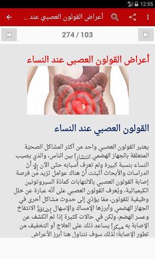 الملمس جني الملحق اعراض القولون العصبي عند النساؤ Comertinsaat Com