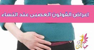 صورة اعراض القولون العصبي عند النساء , كيفية تشخيص القولون العصبي عند النساء