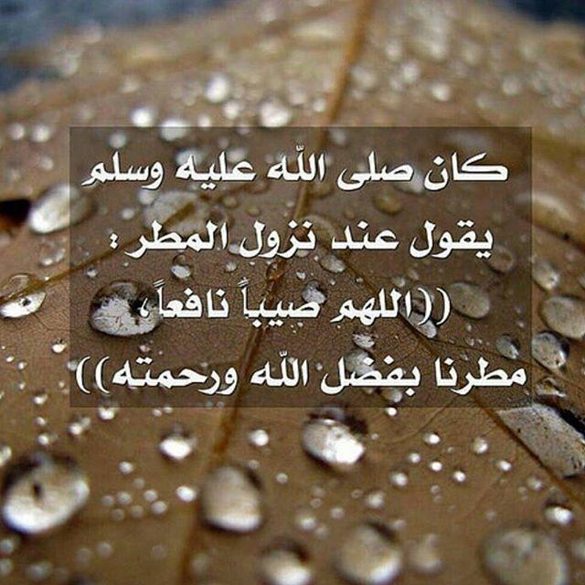 صورة دعاء نزول المطر , خير الادعية التي تقال وقت نزول المطر