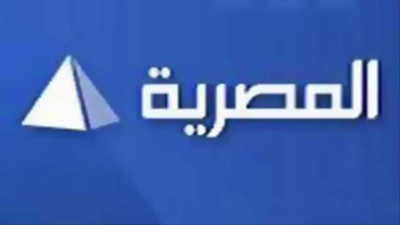 صور تردد قناة المصرية , تردد القناة الفضائية المصرية على نايل سات