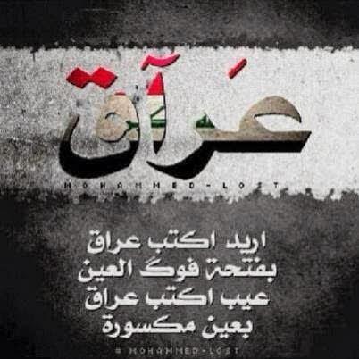 صورة شعر عن العراق , شعر عن العراق الجريح