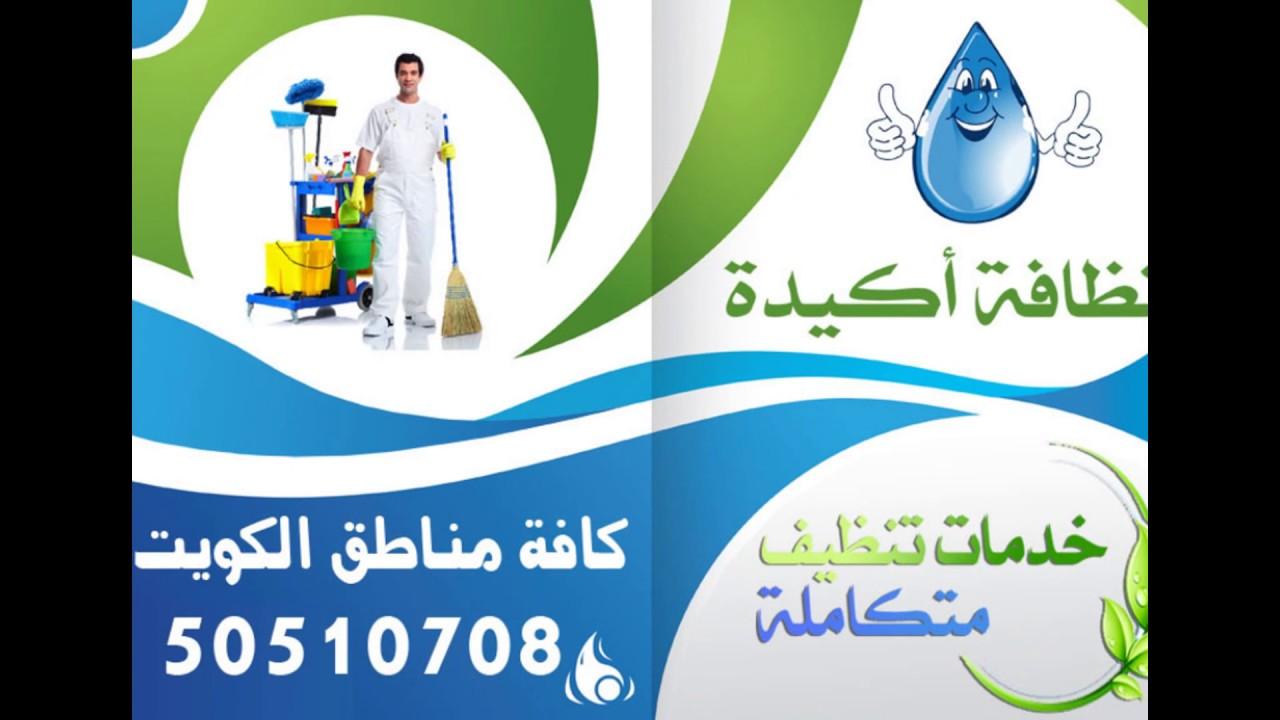 صور شركة تنظيف بالكويت , تعرف على افضل شركة تنظيف المنازل بالكويت