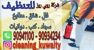 صورة شركة تنظيف بالكويت , تعرف على افضل شركة تنظيف المنازل بالكويت
