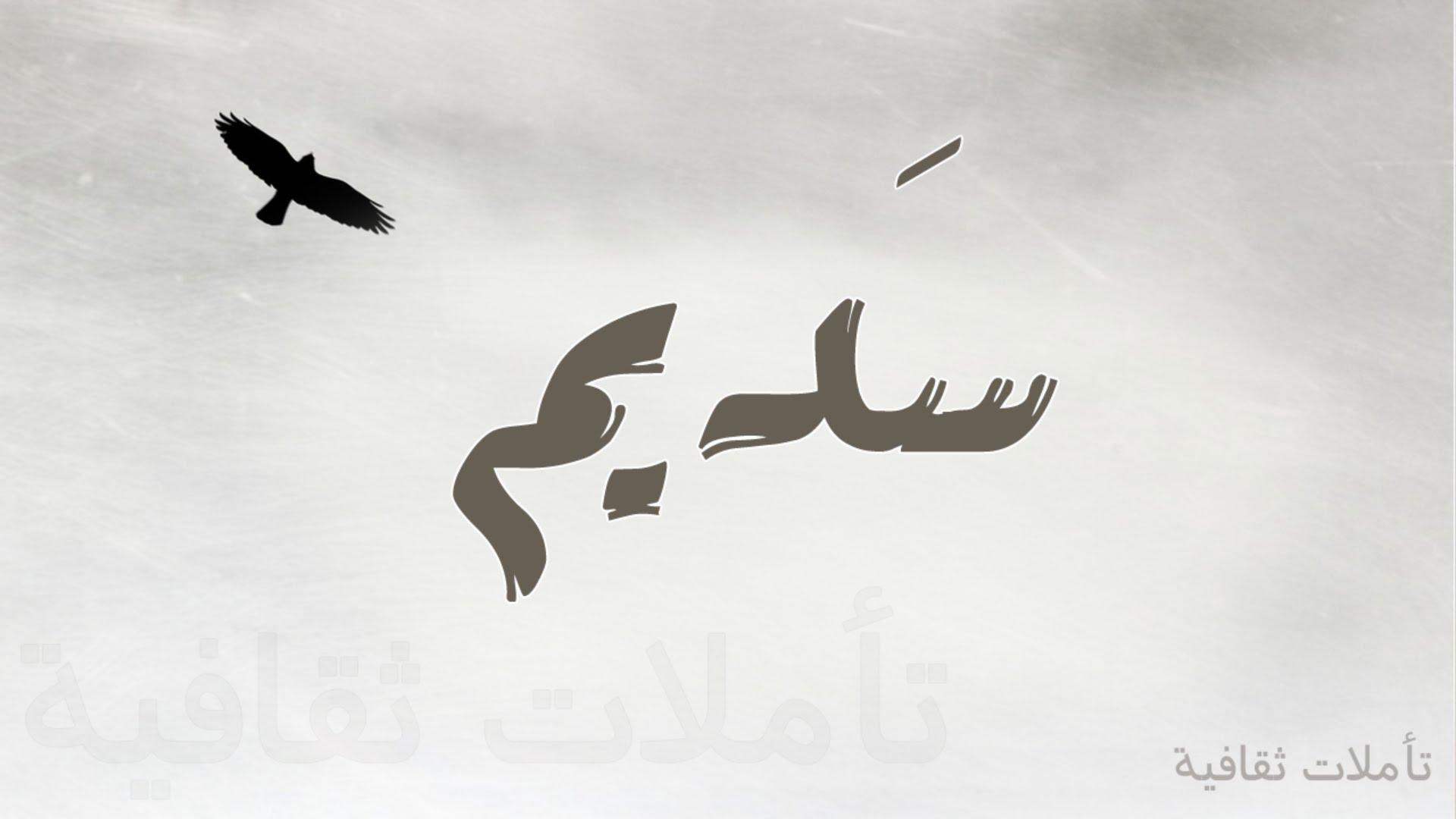 صورة معنى اسم سديم , ادق معني لاسم سديم