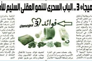 صورة فيتامينات اوميغا 3 , تعرف على اهمية فيتامين اوميجا 3 للاطفال