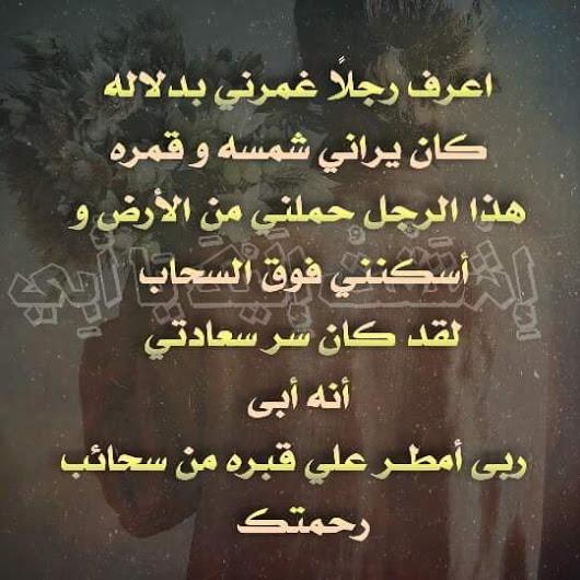 شعر عن فراق الاب الميت ابيات حزينة في رثاء الاب الميت احساس ناعم
