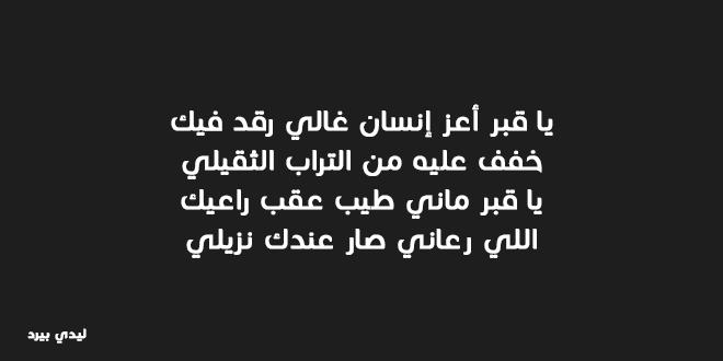 صورة شعر عن فراق الاب الميت , ابيات حزينة في رثاء الاب الميت