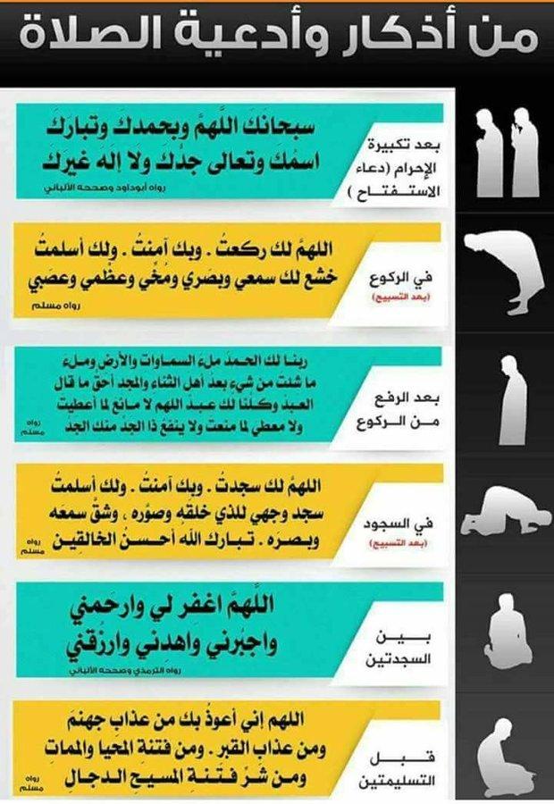 صور ادعية الصلاة , ادعية مستجابة فى الصلاة