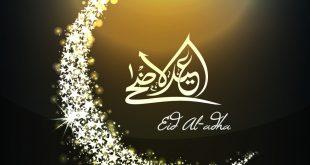 صورة تهنئة عيد الاضحى , العيد واجمل كلمات التهنئه بعيد الاضحى