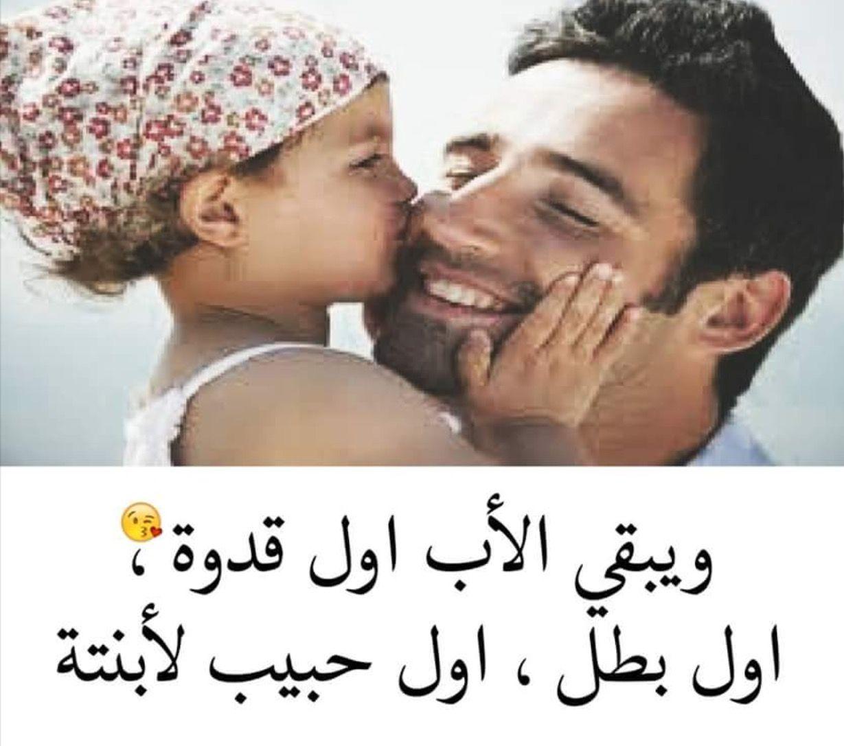 صورة خواطر عن الاب , كلمات في الصميم عن الاب