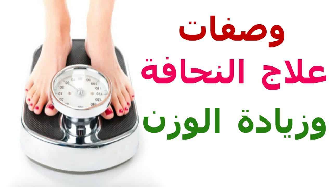 صور اسرع طريقة لزيادة الوزن , ضبط الهرمونات في زياده الوزن