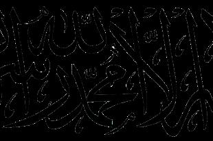صور زخرفة كلمات , التراث العربى القديم كانوا يبدعون فى زخرفه الكلمات