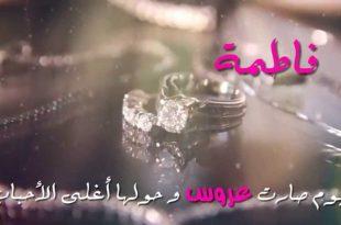 صور صور عن اسم فاطمه , اسم بنت الرسول وتفسيره