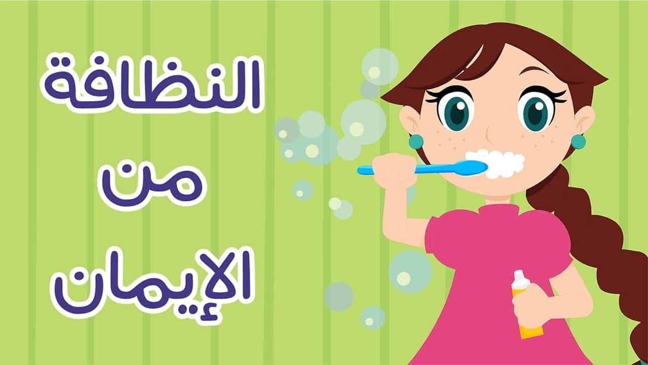 صورة تعبير عن النظافة , النظافه وتاثيرها على تفكير ونفسيه الانسان