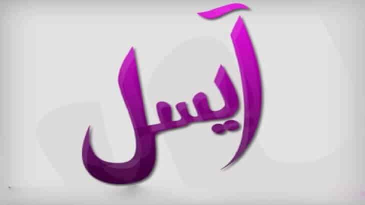 صور معنى اسم ايسل , صفات ايسل وهى من الاسماء العربيه