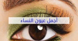 صورة اجمل عيون النساء , العيون لها سحر خاص