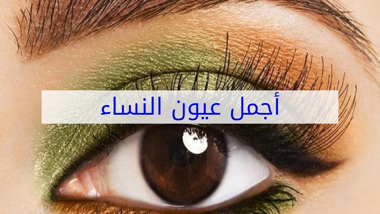 صور اجمل عيون النساء , العيون لها سحر خاص