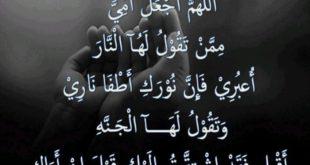 صورة دعاء الام , ادعيه للام تقشعر لها الابدان