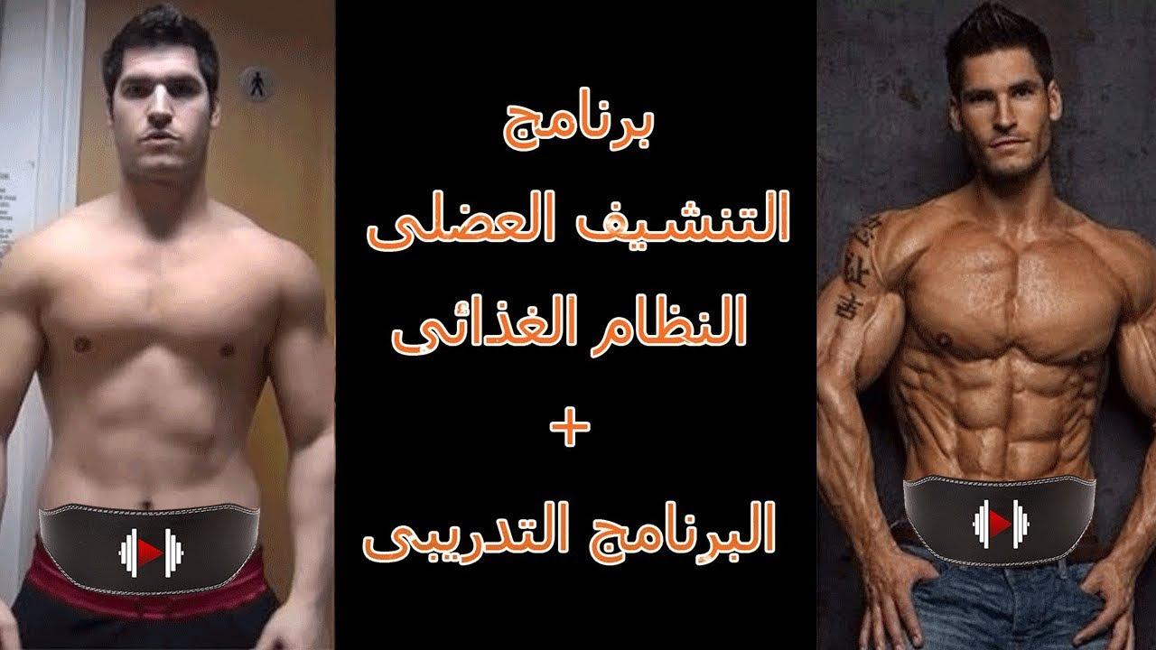 صور تنشيف الجسم , اجسام ضخمه لمن يهون الالعاب الثقيله