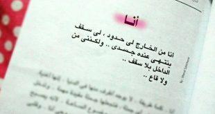 صورة شعر عتاب للحبيب , كلمات واشعار عتاب حبيبى