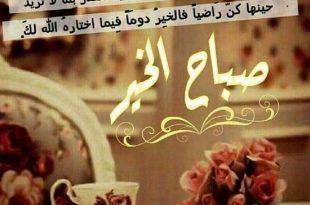 صورة شعر صباح الخير حبيبتي , الصباح والكلمات الجميله للحبيبه