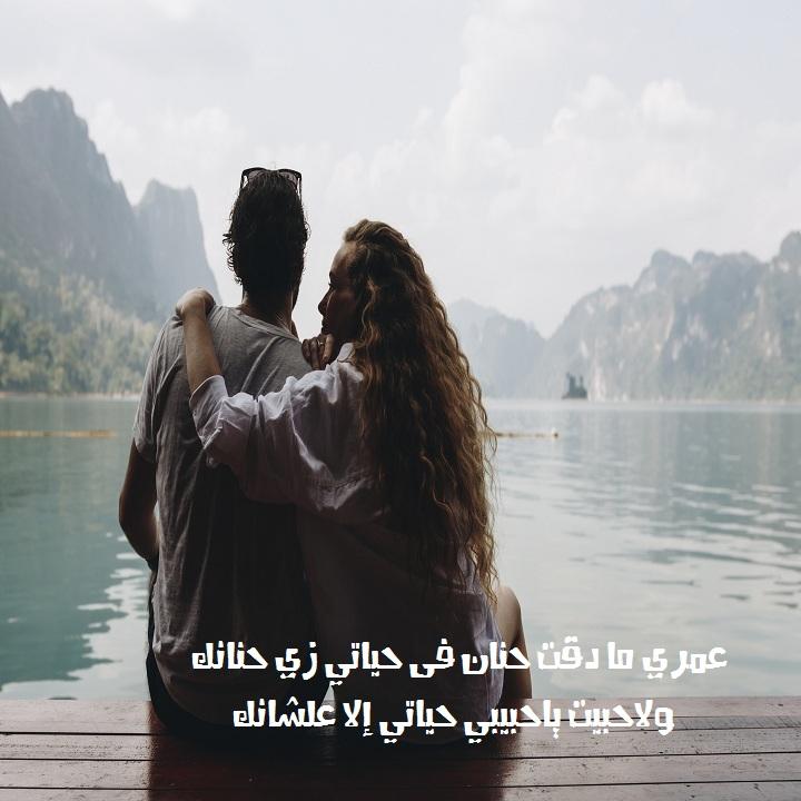 صورة كلمات لها معنى في الحب والعشق , كلمات لحبيبى تزيد من حبنا