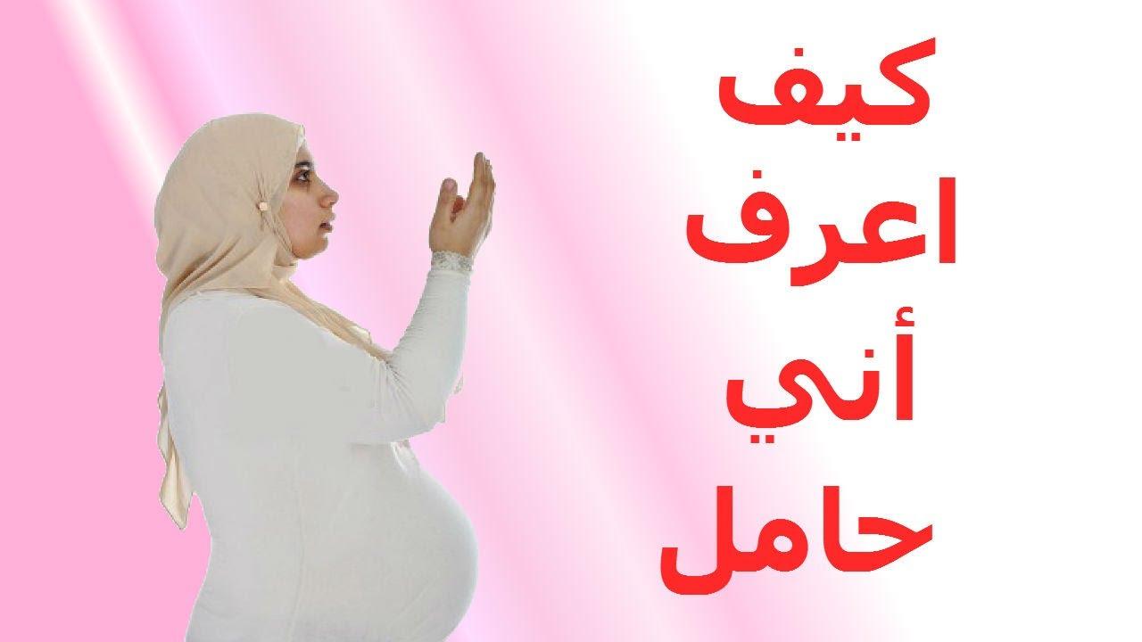 صور كيف تعرف المراة انها حامل , تعرف سيداتى على اجمل اساس للام