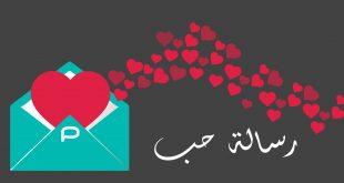 صورة رسالة حب , كلمات لا تنطق في رسائل الحب