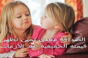 صورة منشورات فيس بوك عن الصداقة . الصداقة كنزا لا يفنى