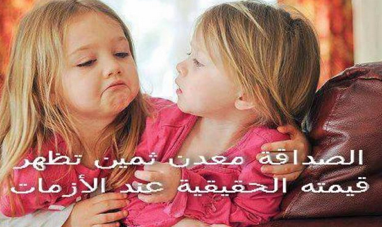 صور منشورات فيس بوك عن الصداقة . الصداقة كنزا لا يفنى