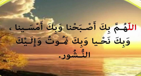 صورة ادعية الصباح بالصور , ابدأ يومك بذكر الله