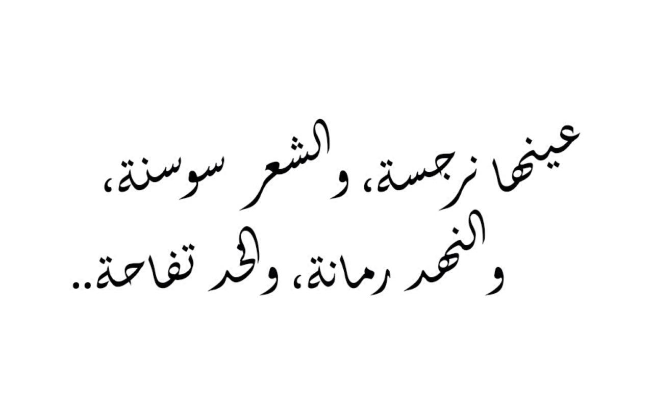 صورة اجمل قصائد الغزل , عبر عن حبك