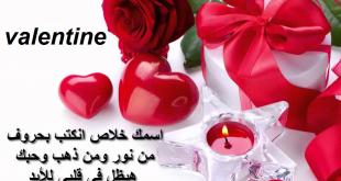 صورة رسائل عيد الحب'اجمل الرسائل لعيد الحب