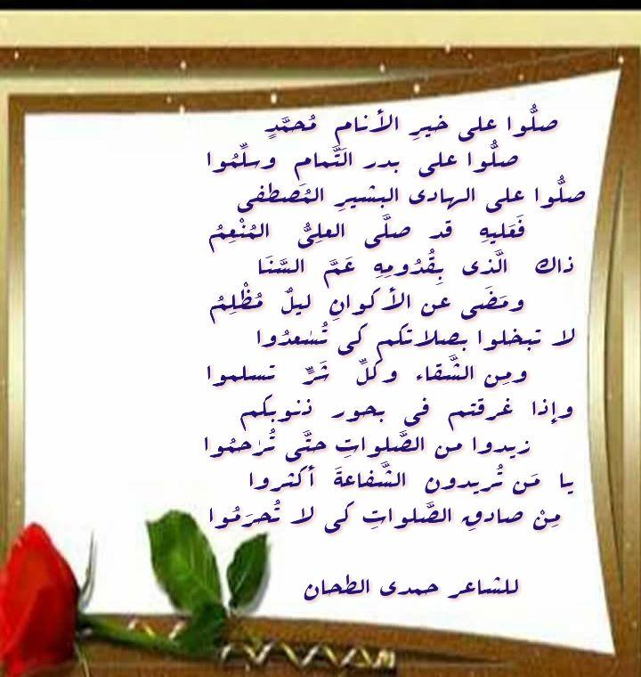 صورة شعرفي مدح الرسول'اجمل ما قيل في مدح الرسول