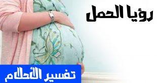 صورة تفسير حلم الحمل , كثيرا منا يحلمه