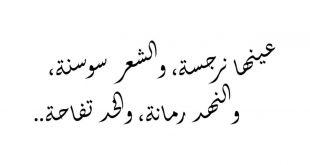 صورة اشعار غزل قصيره , من اجمل القصائد تحفة