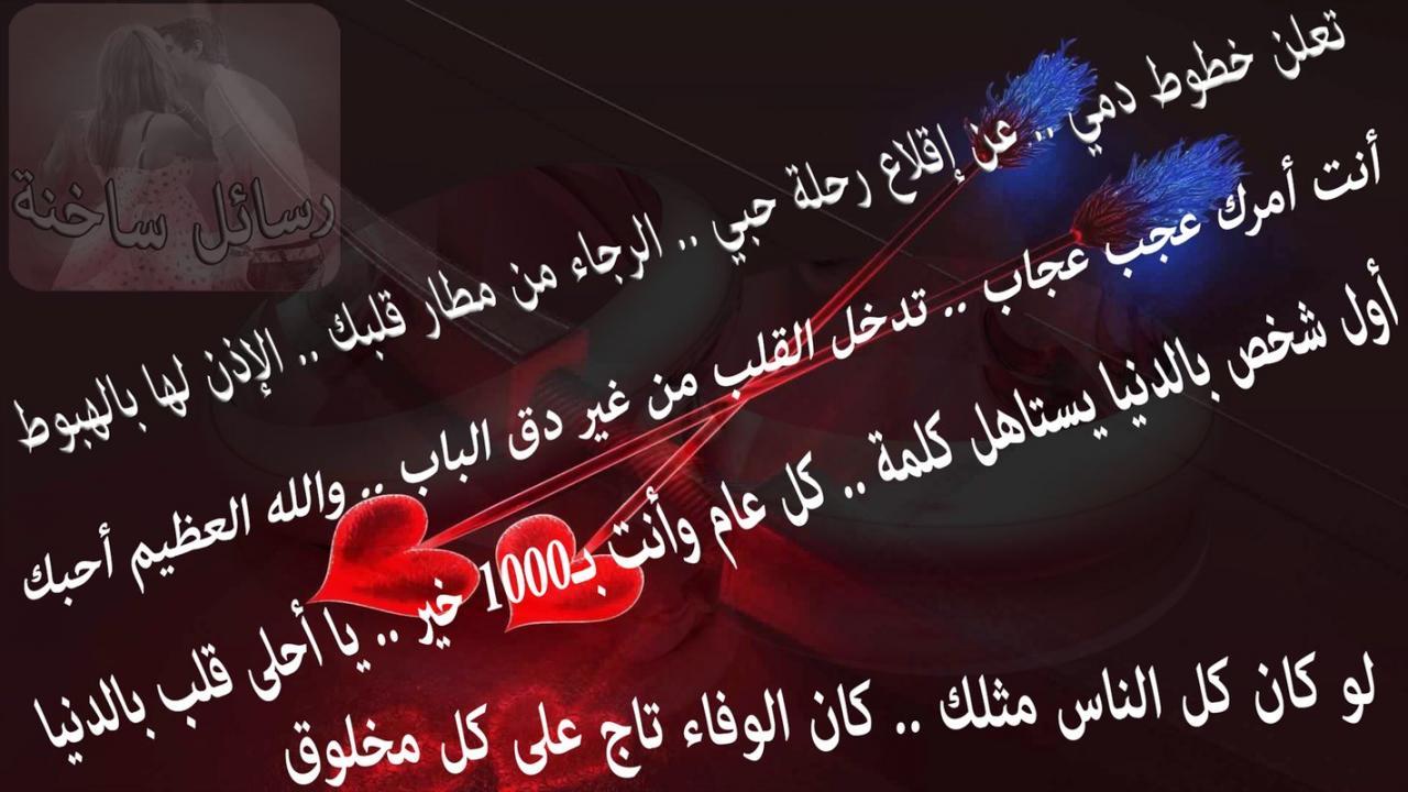 صورة رسائل شوق للحبيب البعيد، أجمل رسائل للحبيب