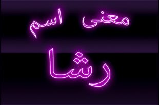 صورة معنى اسم رشا , عاوزه اسم حلو لبنتك عندنا وبس
