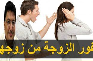 صورة اسباب نفور الزوجة من زوجها، يحدث لبعض الأزواج