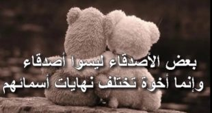 صورة حكم عن الصداقة الحقيقية، أجمل كلام للصديق