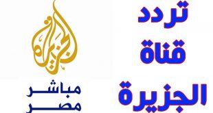 صورة تردد قناة الجزيرة مباشر , كثيرا منا يحب سماعها