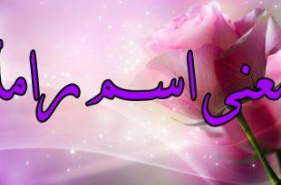 صورة معنى اسم راما , حلو مختلف لازم تسميه