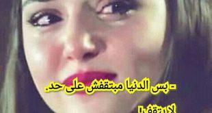 صورة بوستات حزينة، زعلانه حلك عندي