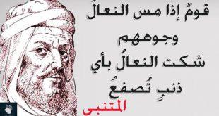 صورة حكم المتنبي، كلنا عارفينه وانه أعظم شاعر