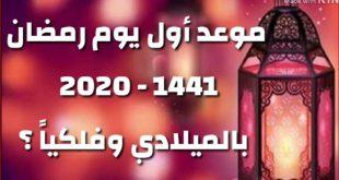 صورة رمضان 2020، احلي شهر ده ولا ايه