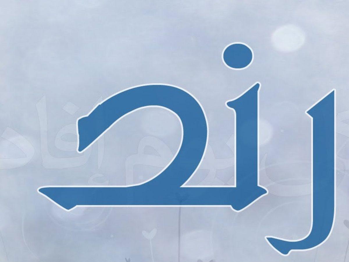 صورة معنى اسم رند، اسم جديد وحلو