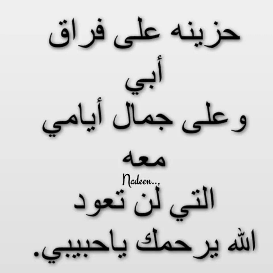 صورة كلمات حزينة عن الموت، هو وجع القلب