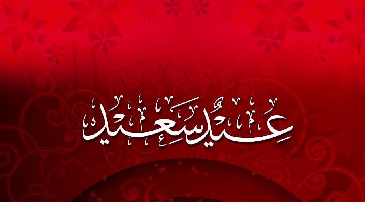 صورة صور لعيد الفطر , الاعياد وجمال صورها